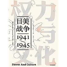 权力与文化(普利策历史奖提名!全新的角度解读二战历史,剖析日美战争)
