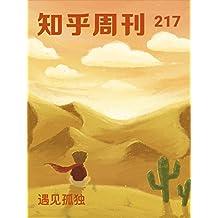知乎周刊・遇见孤独(总第 217 期)