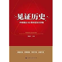 见证历史——中泰建业60周年报告文学集