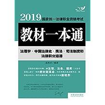 2019国家统一法律职业资格考试教材一本通8:法理学·中国法律史·宪法·司法制度和法律职业道德