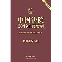 中国法院2019年度案例:借款担保纠纷