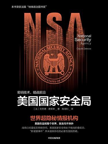 """NSA,美国国家安全局,全世界超级庞大的电子情报机构。它监视着全世界,从恐怖分子到网络黑客,从大工业家到基层员工,从国家首脑到寻常市民……它的运行机制是怎样的?它承担着哪些任务?它的目标又是什么?它曾经爆发过哪些丑闻?斯诺登事件对它又会产生哪些影响?自1952年成立至今,60多年来,美国国家安全局为美国军政部门的决策提供了重要支撑。在此期间,该局参与了朝鲜、越南、阿富汗、伊拉克等地战争及打击""""基地""""组织、""""伊斯兰国""""组织等重大行动。当终于有机会了解它的内部结构与工作内容时,我们首先会惊讶,而后是担忧,因为这个机构以反恐、防治犯罪为名,大肆搜集信息。作为美国霸权统治的工具,国家安全局在2013年遭遇了史上极大的危机:30岁的年轻探员爱德华·斯诺登向公众揭露了这间情报机构的可怕一面……在此书中,作者回顾了美国国家安全局的历史,介绍了它的内部世界与外部盟友,揭露了这个非常隐秘情报机构的历史以及其带来的威胁。"""