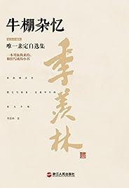 牛棚杂忆(精装珍藏版) 【季羡林唯一亲定自选集】