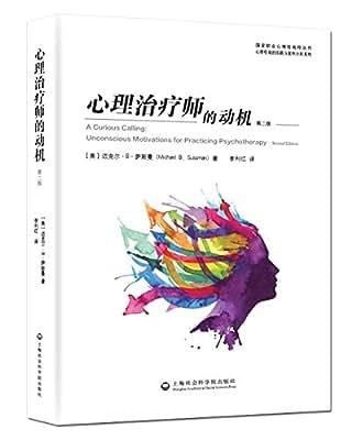 心理治疗师的动机.pdf