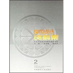 室内设计资料集(2)[精装]作者:张绮曼,潘吾华