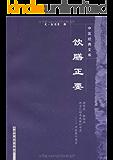 饮膳正要 (中医经典文库)