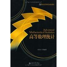 高等数理统计 (21世纪经济学研究生规划教材)