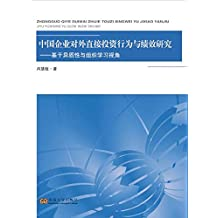 中国企业对外直接投资行为与绩效研究——基于异质性与组织学习视角