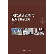 现代酒店管理与服务创新研究