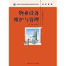 物业设备维护与管理(教育部中等职业教育专业技能课立项教材)