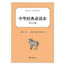 中华经典素读本 第十四册 (中华诵经典素读教程系列)