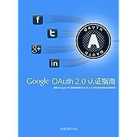 Google OAuth 2.0 认证指南(极客学院)