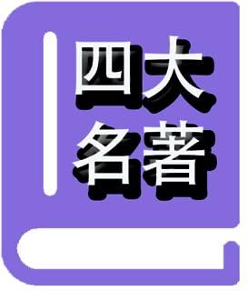 四大名著 - 红楼梦、三国演义、水浒传、西游记