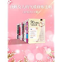优雅女人的气质修炼法则(套装共11册)(由内而外提升气质的秘密)