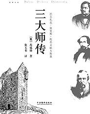 三大师传 (爱智书坊)