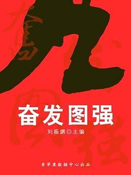 """""""奋发图强(中华美德)"""",作者:[刘振鹏 主编]"""