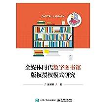 全媒体时代数字图书馆版权授权模式研究