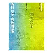 晚清白話文與啟蒙讀物 (Traditional Chinese Edition)