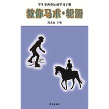 教你学马术·轮滑 (学生室外运动学习手册 9)
