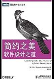 简约之美:软件设计之道 (图灵程序设计丛书 41)