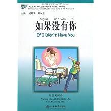 如果没有你 (《汉语风》中文分级系列读物)