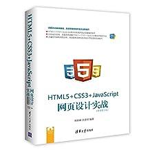 Web前端技术丛书:HTML5+CSS3+JavaScript 网页设计实战(视频教学版)