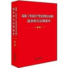 最新《中国共产党纪律处分条例》逐条相关法规速查(第3版)