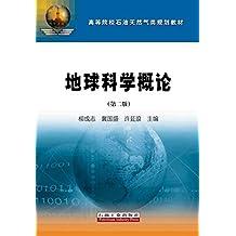 地球科学概论 (高等院校石油天然气类规划教材)