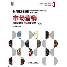市场营销:网络时代的超越竞争(第3版) (高等院校市场营销系列精品规划教材)