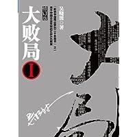 大败局(全新修订版)I (吴晓波)