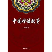 中国神话故事(将表盘回拨数千年,穿越历史,带你领略远古时期壮阔奇崛的神话世界。)
