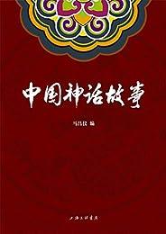 中國神話故事(將表盤回撥數千年,穿越歷史,帶你領略遠古時期壯闊奇崛的神話世界。)