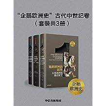 """""""企鹅欧洲史""""古代中世纪卷(套装共3册)(企鹅出版集团力邀欧美史学大家,历时十余年,面向普通读者打造的多卷本欧洲通史)"""