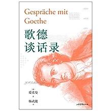 歌德谈话录(尼采推崇至极的德语散文集,全景呈现歌德的思想和实践经验。歌德金质奖章获得者经典译本)(果麦经典)