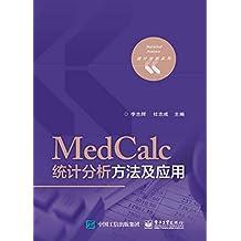 MedCalc 统计分析方法及应用