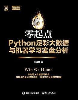 """""""零起点Python足彩大数据与机器学习实盘分析"""",作者:[何海群]"""