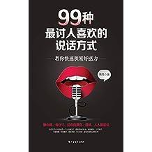 99种最讨人喜欢的说话方式 (教你快速积累好感力,好好说话情商高)