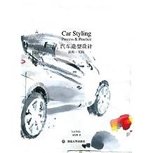 汽车造型设计 -流程·实践