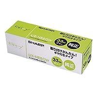 Sharp Facsimile Ink Ribbon (A4.33m.2 This) Uxnr8gw -海外卖家直邮