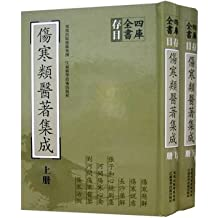 四库全书存目伤寒类医著集成(套装全2册)
