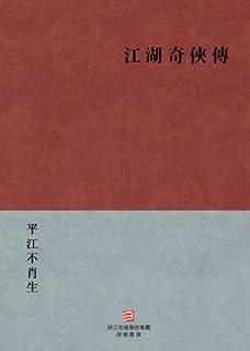 江湖奇侠传(繁体版) (BookDNA中国现代名家经典丛书)
