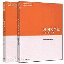 外国文学史上下册第二版 第2版 共2册 马克思主义理论研究和建设工程重点教材 高等教育出版社 马克思主义理论教材图书籍