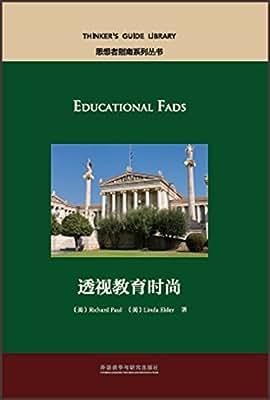 透视教育时尚.pdf