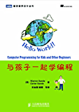 与孩子一起学编程 (图灵程序设计丛书 13)