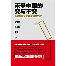 未来中国的变与不变:新秩序如何影响我们的生活?