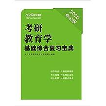 中公版·2020考研教育学:基础综合复习宝典 (考研教育学辅导用书)