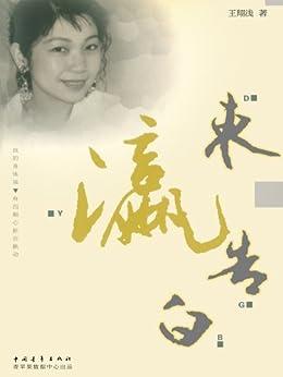 """""""东瀛告白"""",作者:[王翔浅]"""