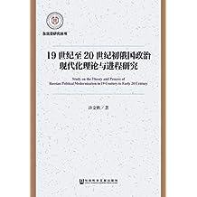 19世纪至20世纪初俄国政治现代化理论与进程研究 (东北亚研究丛书)