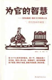 为官的智慧-《资治通鉴》里的50种官场人生