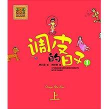 调皮的日子(1)妙趣横生 天真烂漫 作家秦文君的作品